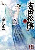 吉田松陰〈上〉 (人物文庫)