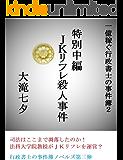 JKリフレ殺人事件 特別中編 一億稼ぐ行政書士の事件簿2 (行政書士の事件簿ノベルズ(WEB限定版))