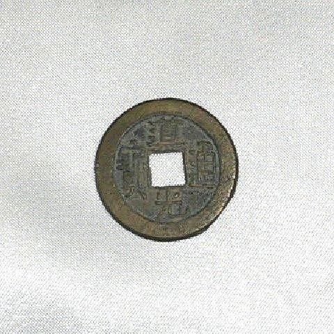 道光古銭 B0025T3LU0 道光古銭 道光古銭