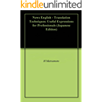 News English - Translation Techniques: Useful Expressions for Professionals (Japanese Edition)