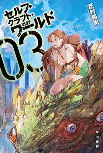 セルフ・クラフト・ワールド 3 (ハヤカワ文庫JA)