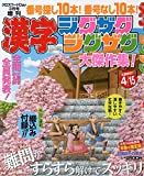漢字ジグザグジグザグ 2020年 03 月号 [雑誌]: クロスワードDay(デイ) 増刊