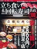 立ち食い&回転寿司 名店100 首都圏版: 名店100シリーズ (Gakken Mook)