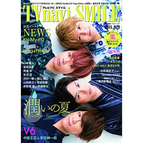 TVnavi SMILE vol.29 表紙画像