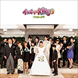 Itazura Na Kiss To Love Song. (Limited)