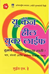 You Can Heal Your Life (Marathi Edition) Kindle Edition