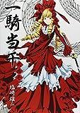 Battle Vixens (Ikki Tousen) Vol.21 [Japanese Edition]