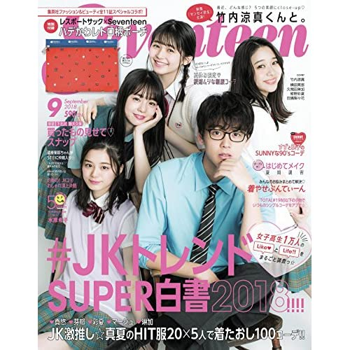 Seventeen 2018年9月号 画像