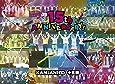 【メーカー特典あり】十五祭 (DVD初回限定盤) (オリジナル手帳「KANJANI∞SCHEDULE BOOK 2020」付)