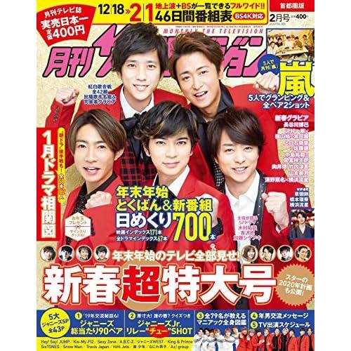 月刊ザテレビジョン 2020年2月号 表紙画像