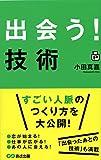 ポケット版 「出会う! 」技術