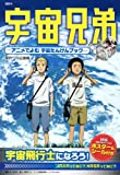Space Exploration Bukku Read in space brothers Anime (2012) ISBN: 4063648958 [Japanese Import]