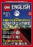 CNN ENGLISH EXPRESS (イングリッシュ・エクスプレス) 2018年 6月号【特別企画】CNNリスニング検定【インタビュー】ゲイリー・オールドマン