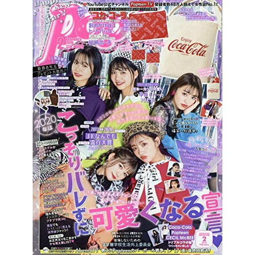 Popteen 2020年2月号 表紙画像
