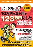 The investment way by which ZUBORA men set 100000 yen to 1230000 yen for 2 months The bookmaker investment which can be done while enjoying a sport (Japanese Edition)