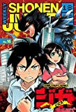 Weekly Shonen Jump Vol. 318: 03/19/2018