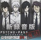 RADIO CD SHIN ROKUONBAN PSYCHO-PASS RADIO KOUANKYOKU KEIJIKA 24JI(2CD)