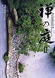 禅の庭Ⅱ 枡野俊明作品集 2004-2009