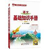 2019高中语文基础知识手册 第二十四次修订