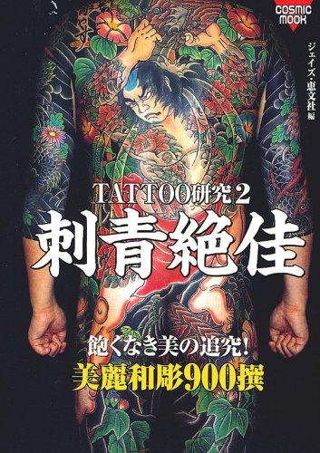 Irezumi Tattoo - Tattoo Kenkyu 2