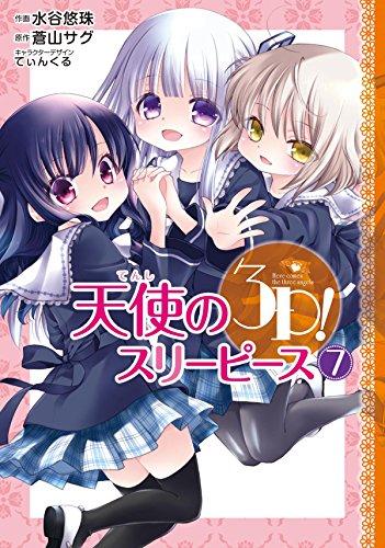 天使の3P!(7) (電撃コミックスNEXT)