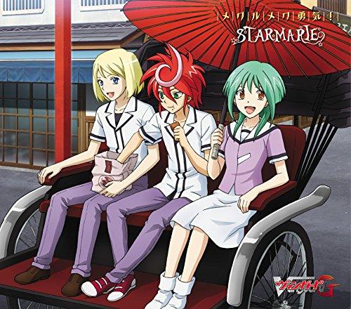 STARMARIE / メクルメク勇気![アニメ盤] ~TVアニメ「カードファイト!! ヴァンガードG」新EDテーマ