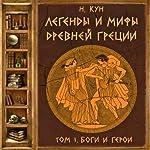 Legendy i mify Drevnej Grecii. Vypusk I | Nikolaj Kun