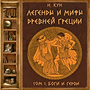 Legendy i mify Drevnej Grecii. Vypusk I Audiobook by Nikolaj Kun Narrated by Artyom Karapetyan