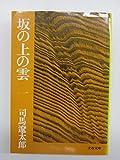 Saka no ue no kumo [Japanese Edition] (Volume # 1)
