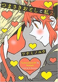 つまさきおとしと私 第01-02巻 [Tsumasaki otoshi to Watashi 01-02e vol 01-02]
