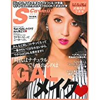 S Cawaii! Beauty 表紙画像
