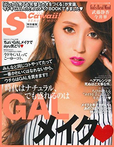 S Cawaii! Beauty 最新号 表紙画像