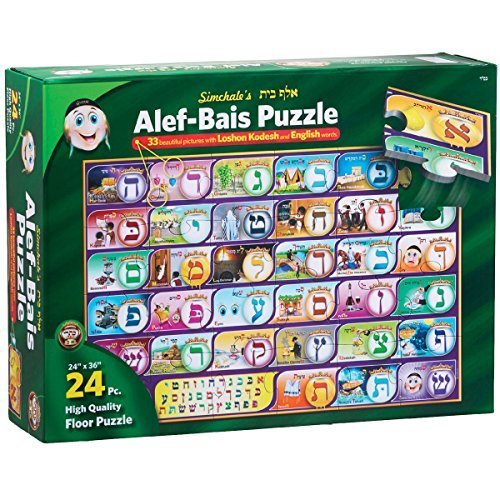 KISREI 24 Pc. Alef Bais educational floor puzzle - Loshon-Kodesh/English keywords with pictures (24