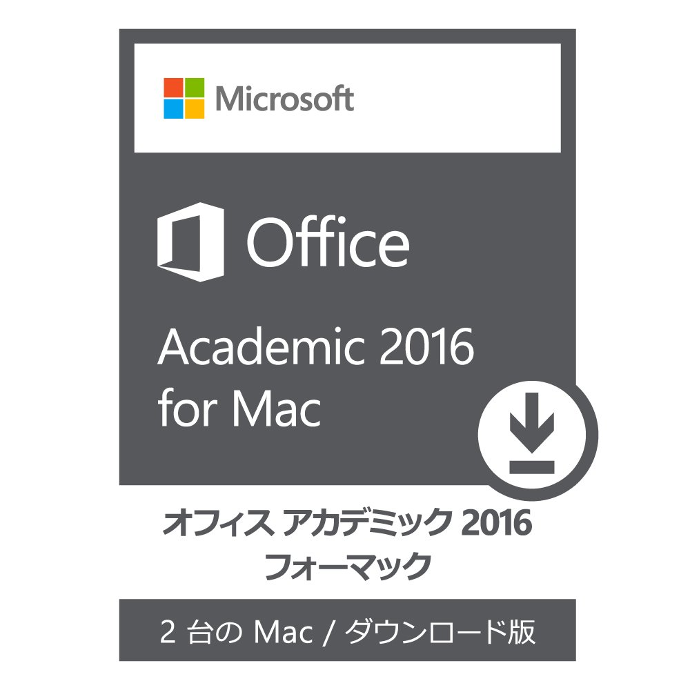 Office Home and Business 2016 for Mac アカデミック版