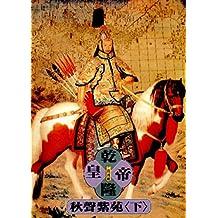 Emperor Qianlong, Book 4, Vol. 2 ('Qian long huang di-qiu sheng zi yuan (2)', in traditional Chinese, NOT in English)