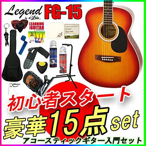 LEGEND FG-15 CS 入門15点セット☆少し小ぶりのアコースティックギター 豪華初心者入門セット B00P62VXD0