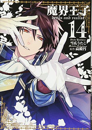 魔界王子devils and realist 14巻 (ZERO-SUMコミックス)