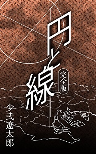 entosengeshinban (Japanese Edition)