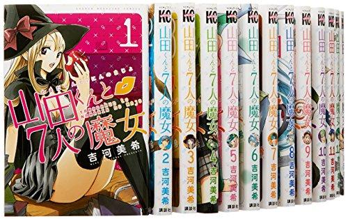山田くんと7人の魔女 コミック 1-24巻セット (講談社 コミックス)