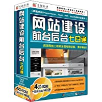 网站建设前台后台七日通(4CD-ROM+书)