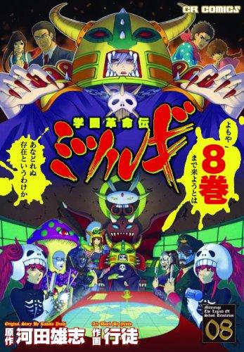 学園革命伝ミツルギ 8 (8) (CR COMICS)