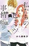私たちのヒミツ事情 5 (プリンセス・コミックス・プチ・プリ)