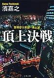 警視庁公安部・青山望 頂上決戦 (文春文庫)