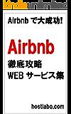 Airbnb 徹底攻略 WEBサービス集: Airbnbで大成功!