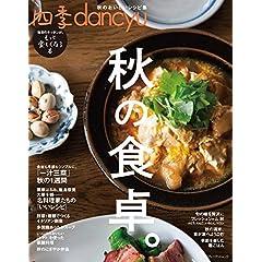 四季dancyu 最新号 サムネイル