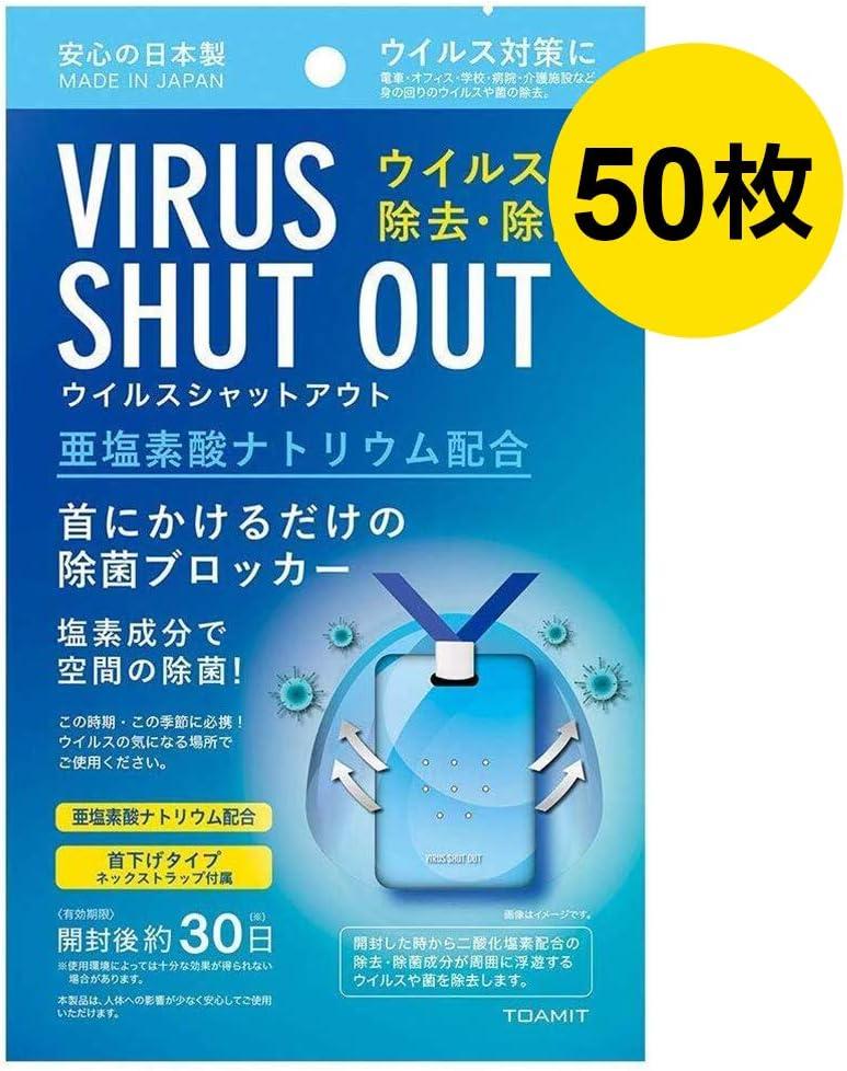 空間除菌カード ウイルス予防 ウイルスシャットアウト 安心の日本製 首掛け ウィルスブロッカー 除菌 ウイルス対策 ウイルス除去 花粉症 消毒 消臭 予防 携帯型グッズ (50枚セット)