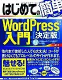 はじめての簡単WordPress入門[決定版] (BASIC MASTER SERIES)