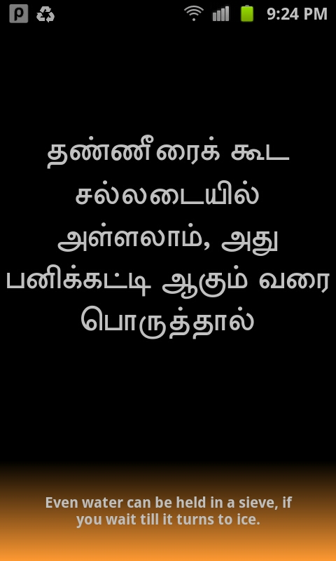 Amazoncom Tamil Proverbs Appstore For Android