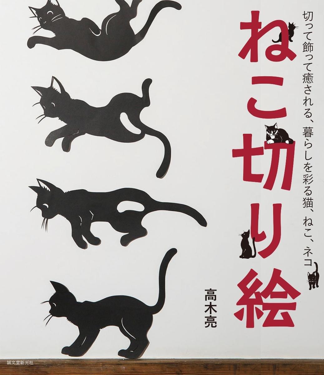 ねこ切り絵: 切って飾って癒される、暮らしを彩る猫、ねこ、ネコ | 高木 亮 |本 | 通販 | Amazon