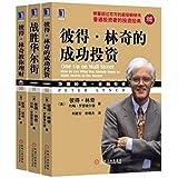 彼得林奇投资经典全集套装本(全套共3册:《彼得林奇的成功投资(珍藏版)》+《战胜华尔街(珍藏版)》+《彼得林奇教你理财》)